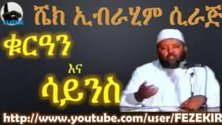 Qur'an ina Sayins ~ Sheikh Ibrahim Siraj