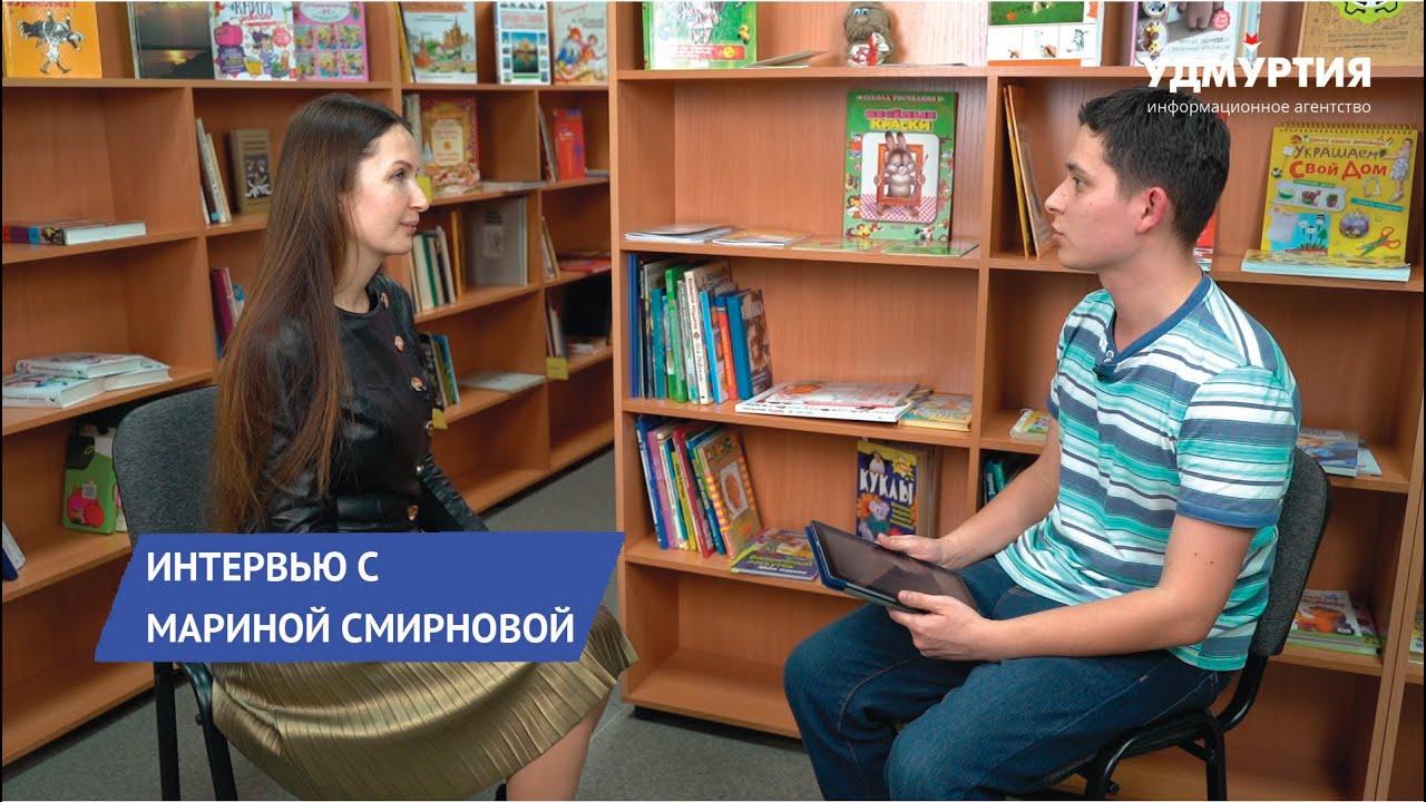 Интервью с создателем конкурса юных чтецов «Живая классика» Мариной Смирновой