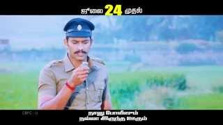 Naalu Policesum Nalla Irundha Oorum (NPNO) Teaser 4