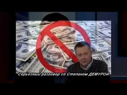 В стране начинается валютная паника! Дефицит валюты уже в разгаре! Степан Демура