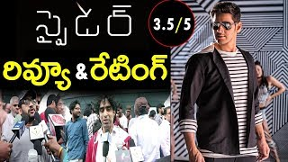 Video SPYDER Movie REVIEW And Rating   Mahesh Babu   Rakul Preet   AR Murugadoss   Harris Jayaraj MP3, 3GP, MP4, WEBM, AVI, FLV November 2017