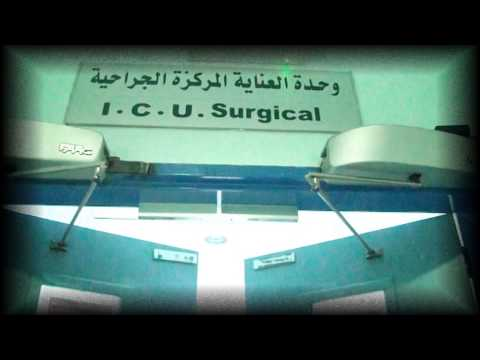 Islamic Hospital ad