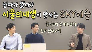 Video [S대 티비] 서울대 의대생에게 SKY캐슬을 보여주었다 MP3, 3GP, MP4, WEBM, AVI, FLV Januari 2019