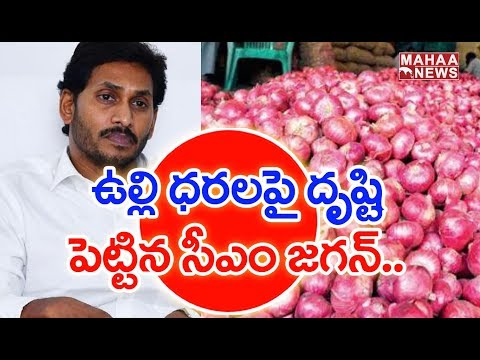 AP CM Jagan Mohan Reddy Special Focus On Onion For Subsidy Rates | MAHAANEWS