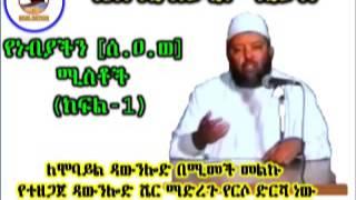 የነብያችን [ሰ.ዐ.ወ] ሚስቶች | ክፍል- 1 Sheikh Ibrahim Siraj Part 01