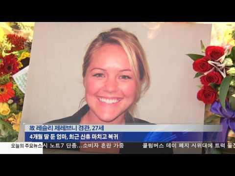 팜 스프링스에서 경찰 2명 피살 10.11.16 KBS America News