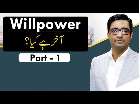 Willpower - Definition of Willpower | Umar Riaz  (Part - 1)