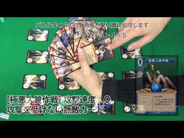 ボードゲーム「キャプテンダイス」ゲーム紹介&ルール説明動画