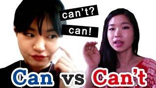 Can과 Can't의 발음 차이 (동영상)