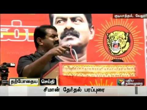 Naam-Thamizhar-Katchi-leader-Seemans-campaign-speech-at-Gudiyatham-Vellore