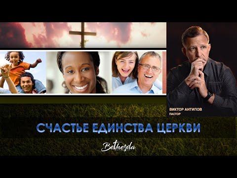 Счастье Единства Духовной Семьи. Пастор Виктор Антипов