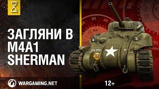 Загляни в M4A1 Sherman. В командирской рубке. Часть 2 [World of Tanks]