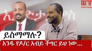 Ethiopia:  አንዱ የዶ/ር አብይ ችግር በዮናታን ተስፋየ እይታ? | Yonatan Tesfaye | Abiy Ahmed