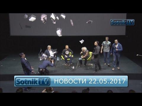 ИНФОРМАЦИОННЫЙ ВЫПУСК 22.05.2017