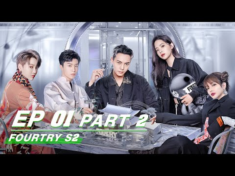 【FULL】Fourtry2 EP01 Part 2 | 潮流合伙人2 | iQIYI