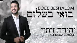 הזמר יהודה זיתון - בואי בשלום