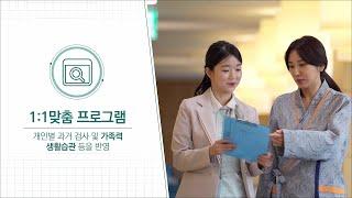 건강증진센터 홍보영상 미리보기