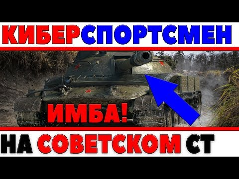 КИБЕРСПОРТСМЕН НА ИМБОВОМ СОВЕТСКОМ СТ WOT - КТО НИБУДЬ СМОЖЕТ ЕГО ВООБЩЕ ОСТАНОВИТЬ? world of tanks