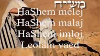 HaShem Melej (HaShem Reina)