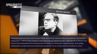 Україна щодня. Історія – 1 липня