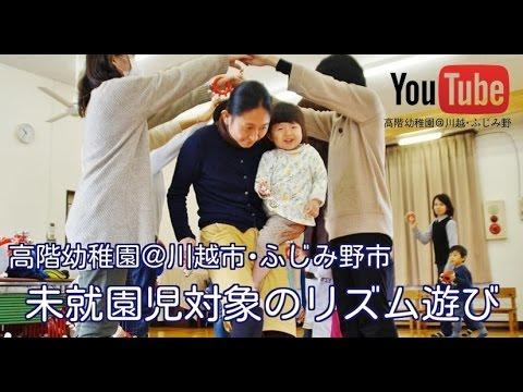 高階幼稚園@川越市・ふじみ野市   未就園児のリズム遊び
