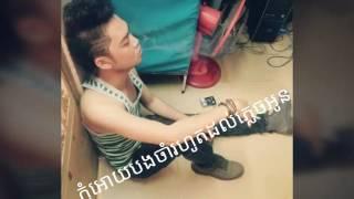 Video កុំអោយបងចាំរហូតដល់ភ្លេចអូន kom oy bong jam rohot dol plech oun «khmer love song» MP3, 3GP, MP4, WEBM, AVI, FLV Desember 2017