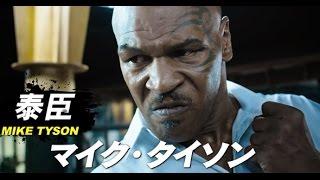 ドニー・イェンvsマイク・タイソン/映画『イップ・マン 継承』特報映像