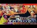 Bhakti Karta Chute Maro Pran | Bhaduti Bangalo | Gujarati Devotional Song By Devika Thakor