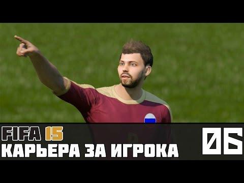 FIFA 15 | Карьера за игрока #6 | Дебют в сборной России