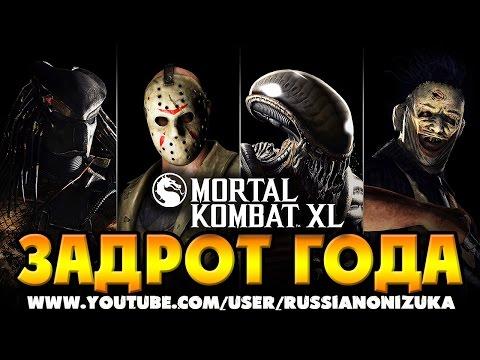 Mortal Kombat XL - ПЕРВЫЙ ТУРНИР СУПЕР ЗАДРОТОВ