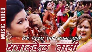 Bajaideu Tali - Prem Bibas Gharti & Sapana Shahi