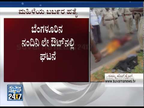 Woman brutally murdered in Nandini layout Bangalore - News bulletin 26 Jul 14