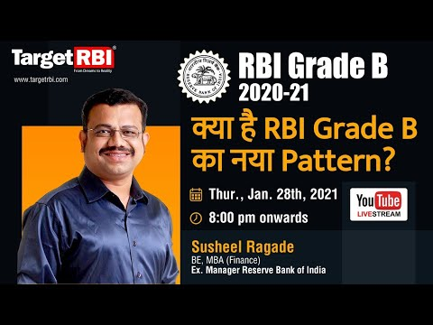 क्या है RBI Grade  B का नया Pattern ? || By - Susheel Ragade (Ex. Manager RBI )