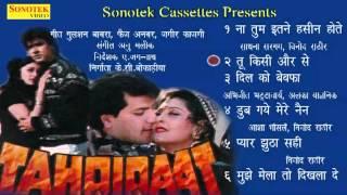 Video Tu Kisi Aur Se || Tahqiqaat || Asha Bhosale || Hindi Movies Audio Songs MP3, 3GP, MP4, WEBM, AVI, FLV Agustus 2018