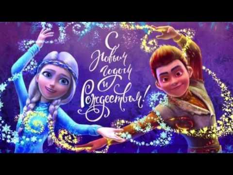 Snow queen 3 Gerda and Rollan (Criminal)