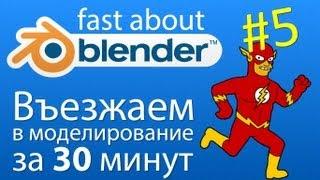 Въезжаем в моделирование в Blender (видео урок)