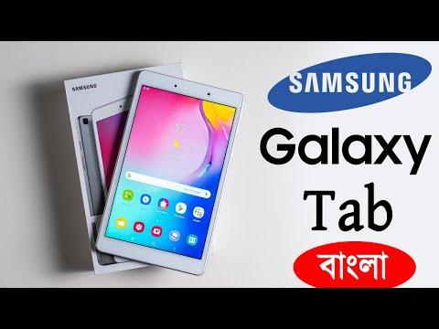 পানির দামে কিনেনিন এই ঈদে, Samsung Galaxy Tab  Model :T805s Bangla Review! Water Prices