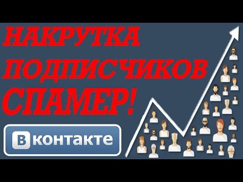НАКРУТКА ПОДПИСЧИКОВ ВКОНТАКТЕ +10.000! СПАМЕР! 2017! (видео)
