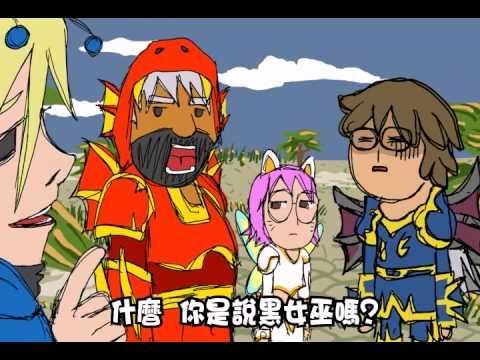 血多奇蹟Online搞笑 (下) 黑暗界歐巴桑篇