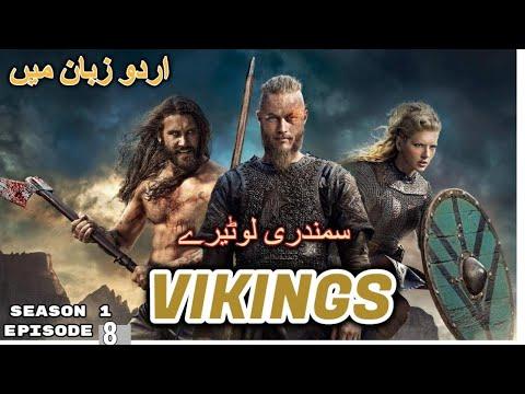 viking season 1 episode 8 art 1 INurdu and hindi    Samundri lotaray