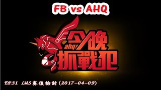今晚抓戰犯 EP31 LMS賽後檢討(2017-04-09)FB vs AHQ