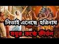 Netai aneche Horinaam || Best Bengali hori naam Flok Song|||