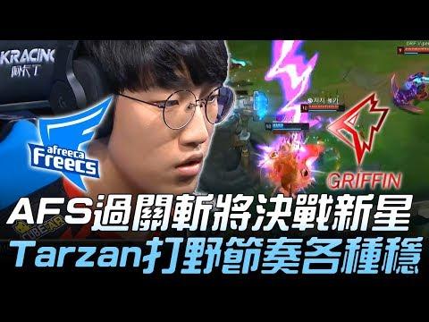 AFS vs GRF AFS過關斬將決戰新星GRF Tarzan打野節奏各種穩!Game1