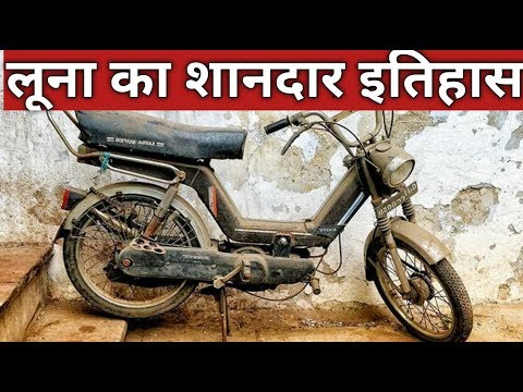 Kinetic Luna का शानदार इतिहास !! kinetic luna ka shandar itihas !! luna history hindi