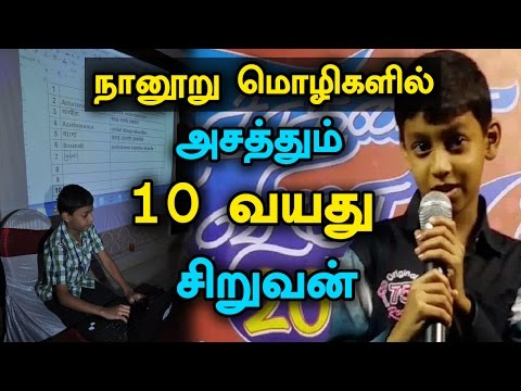10 Years Old Tamil Boy Knows Multi Language Typist in 400 Languages