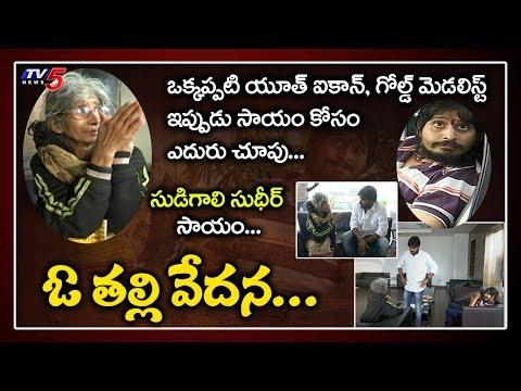 Old Grandma Request to Save Her Son Aditya | Youth Icon | Jabardasth Sudigali Sudheer