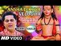 Ansha Dikhya Ve Jogiya,Punjabi Baba Balaknath Bhajan,PAMMI THAKUR, HD Video, Mor Sawari Aa Mere Baba