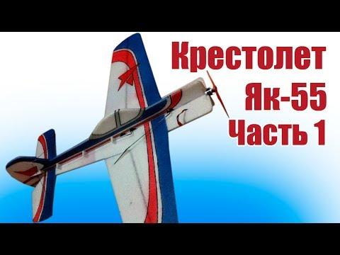 Авиамодели. Крестолет Як-55 из EPP. Часть 1 | Хобби Остров.рф (видео)
