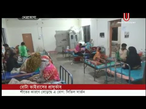 Rota Virus hits 300 minors in Netrokona (22-01-2019) Courtesy: Independent TV