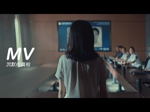 MV 廖凡/白宇➥犯罪懸疑劇《沉默的真相》片頭曲 MV➥自製MV